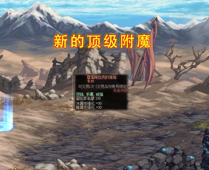 """DNF:五一版本爆料!新增""""神之真諦""""稱號,至尊外觀亮閃閃?-圖4"""