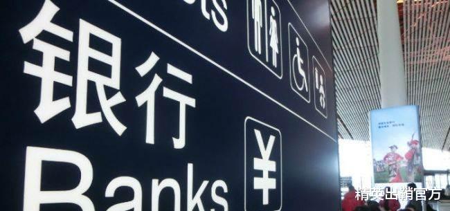 把錢存在銀行不安全瞭?我國第四傢銀行破產,儲戶的存款怎麼辦?-圖4