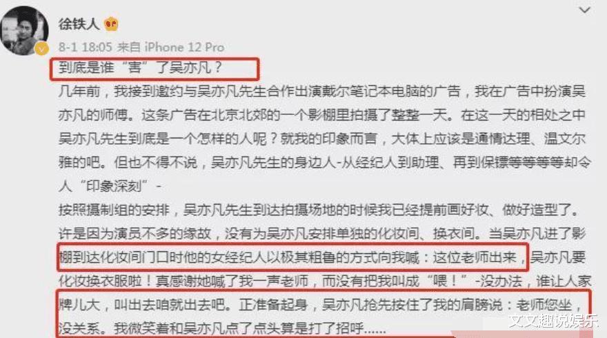 網曝吳亦凡住單間精神不佳,吳媽崩潰住院,有圈內人被叫去問話-圖8