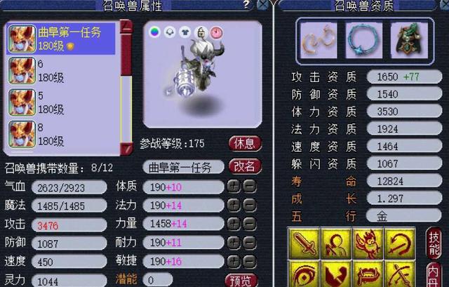 夢幻西遊:口袋版出現bug?500精力能換100把80級武器,等於白送-圖6
