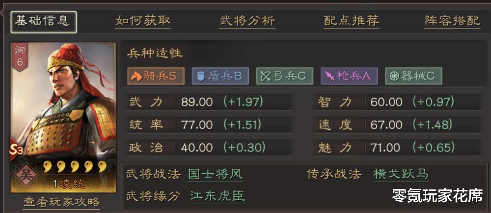 三國志戰略版:曹操搭配據水斷橋戰法很爽,降低敵人60%輸出-圖7