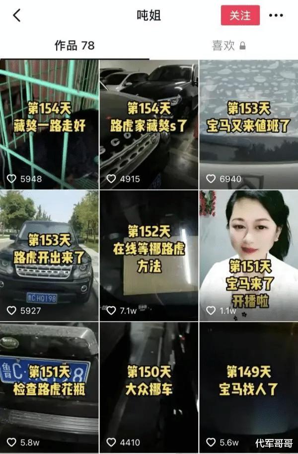 """網紅""""噸姐""""被拘!自導自演""""寶馬占路虎車位被堵""""事件引發眾怒-圖5"""
