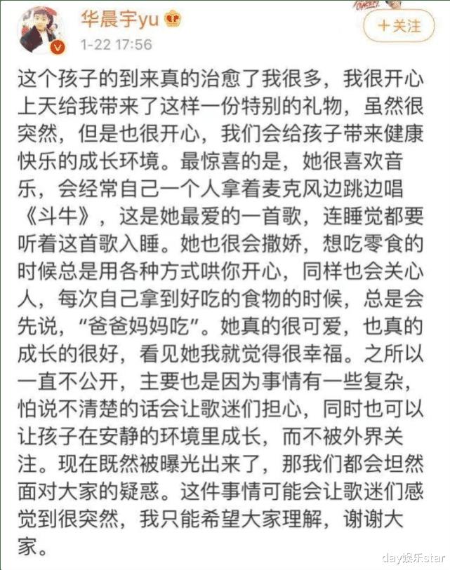 華晨宇毫不知情喜當爸,熱戀期間遭分手,為瞭孩子決定和張碧成重新開始-圖5