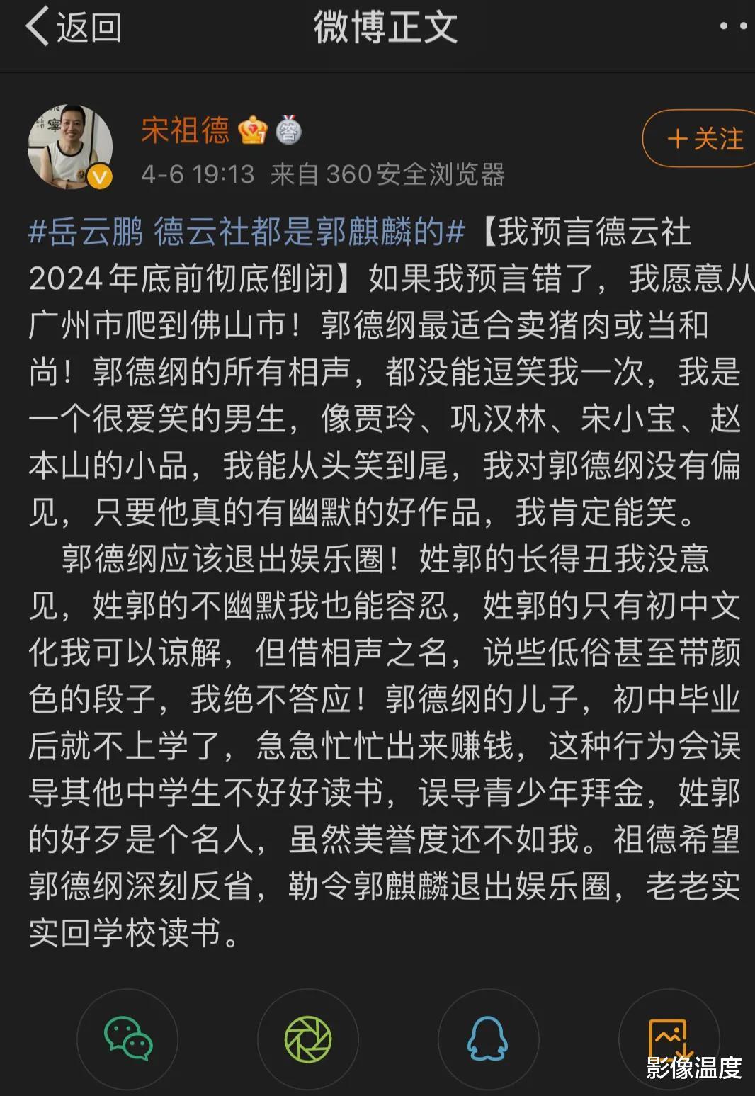 """斷言德雲社2024年倒閉,痛罵郭德綱:他為何如此""""狂妄囂張""""?-圖2"""