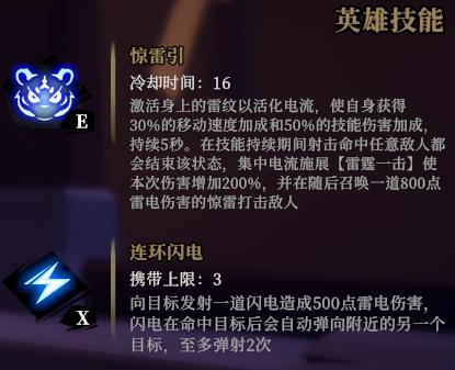 《槍火重生》高難度陣容搭配心得:新英雄雷落百步穿楊存在感十足-圖2