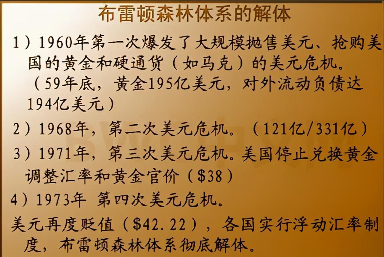 數千噸黃金或運抵中國,或改寫美元地位,或將清零美債,事情又有新變化-圖7