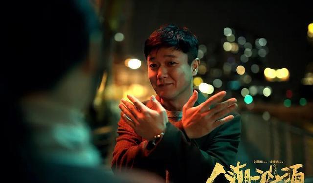 劉德華電影再度逆風翻盤,《人潮洶湧》突破5億,口碑和上座率齊飛-圖4