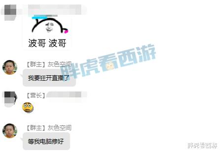 """夢幻西遊:浩文13回合擊潰老王,菠蘿""""馬上狂開直播""""-圖7"""