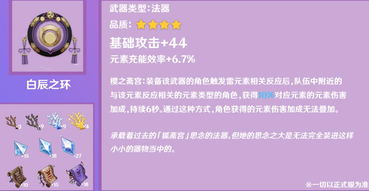 原神:稻妻引入雷輻射毒圈環境,新四星武器屬性曝光,甘雨快樂弓-圖6