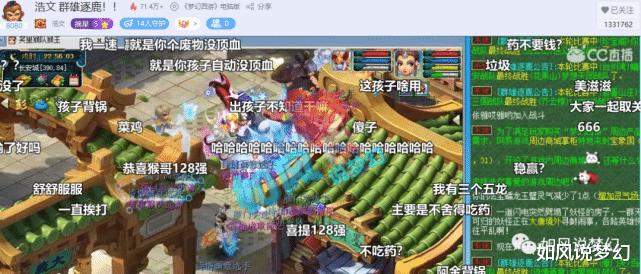 """夢幻西遊:浩文""""千萬團隊""""爆冷止步群雄128強,50回合隻吃瞭2個藥!-圖8"""