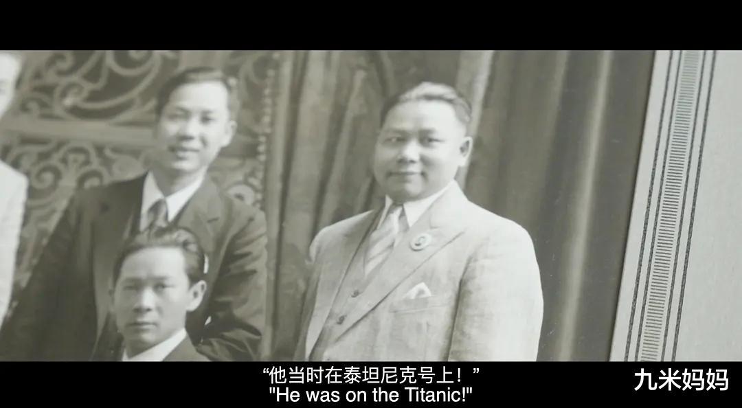 泰坦尼克號上有六個幸存的中國人,109年,他們的故事被人抹掉瞭-圖4