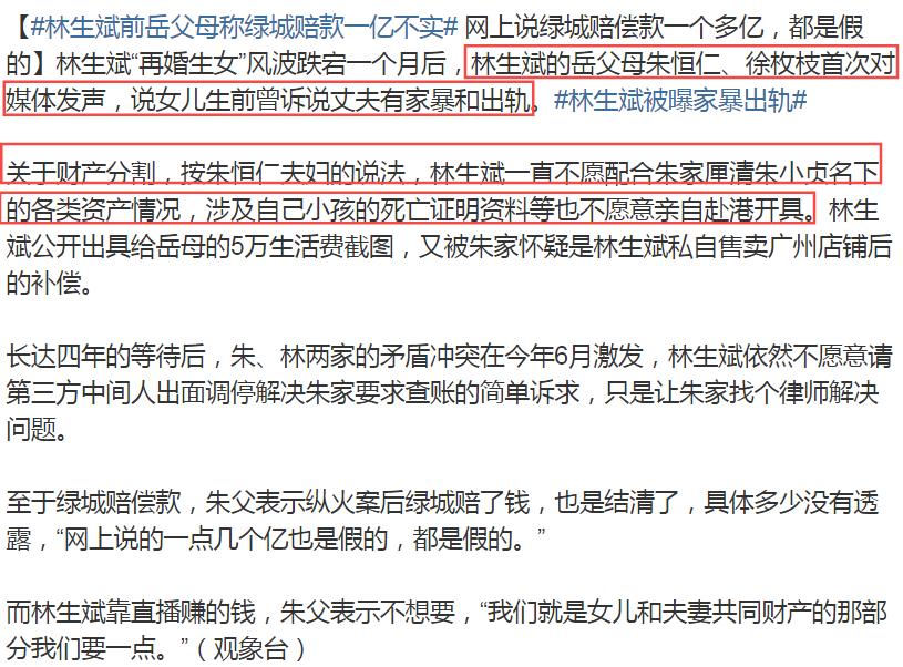 """朱小貞父母首次發聲:""""林生斌連小孩去世證明都不願意親自去開""""-圖8"""