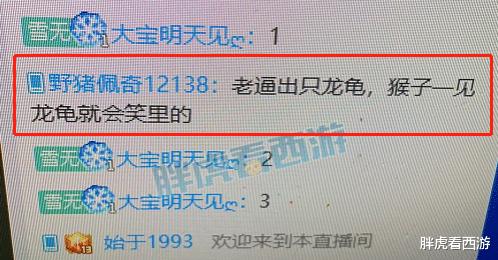"""夢幻西遊:浩文13回合擊潰老王,菠蘿""""馬上狂開直播""""-圖5"""