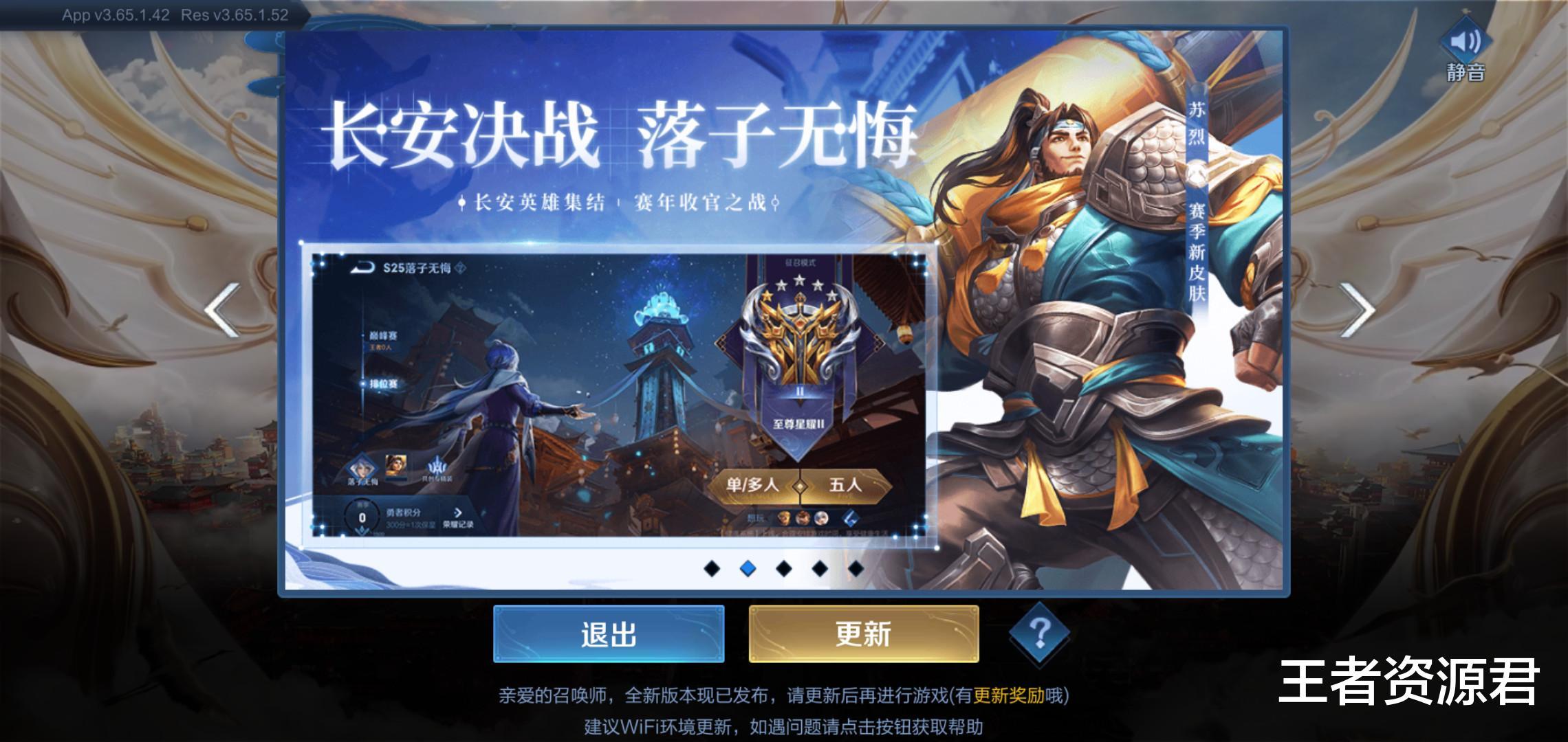 王者荣耀:23号1.8G更新,机制漏洞被发现,下赛季上荣耀!