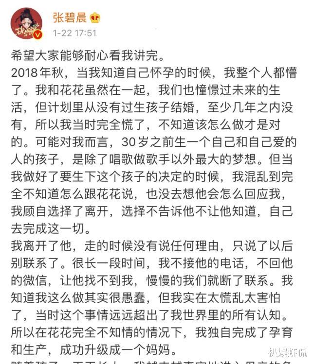 官宣生女後資源降級?娛記曝華晨宇可能會退出《王牌》,網友已物色好人選-圖3
