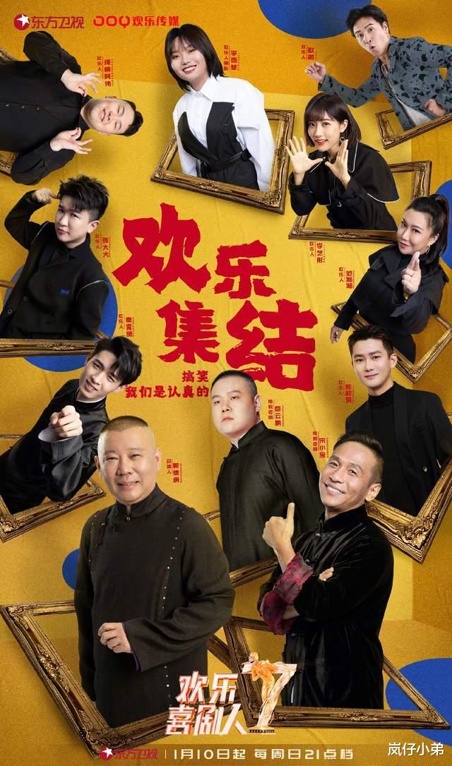 上周末綜藝收視率出爐,《王牌6》跌下神壇,黑馬綜藝登頂奪冠!