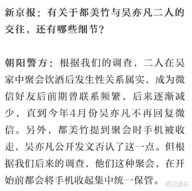 吳亦凡被刑拘,同小區業主爆料:大哥遛彎看到吳亦凡被抓走瞭-圖8