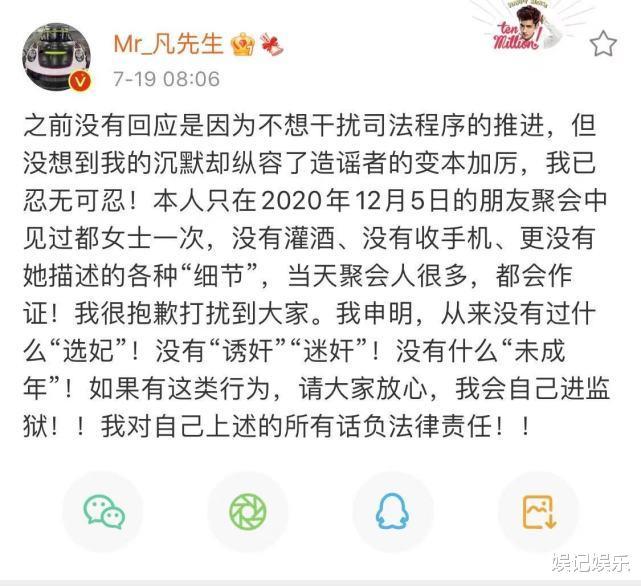 吳亦凡被刑拘,同小區業主爆料:大哥遛彎看到吳亦凡被抓走瞭-圖7