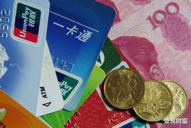 """人均6.4張銀行卡,國有大行實施""""清卡"""",今後調整一類賬戶功能-圖5"""