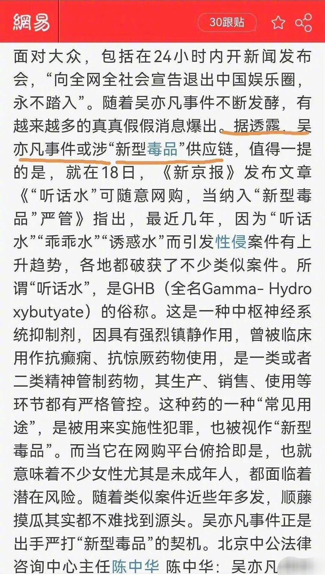 中國禁毒稱吳亦凡涉及新型毒品供應鏈,娛樂圈即將大地震!!!-圖5