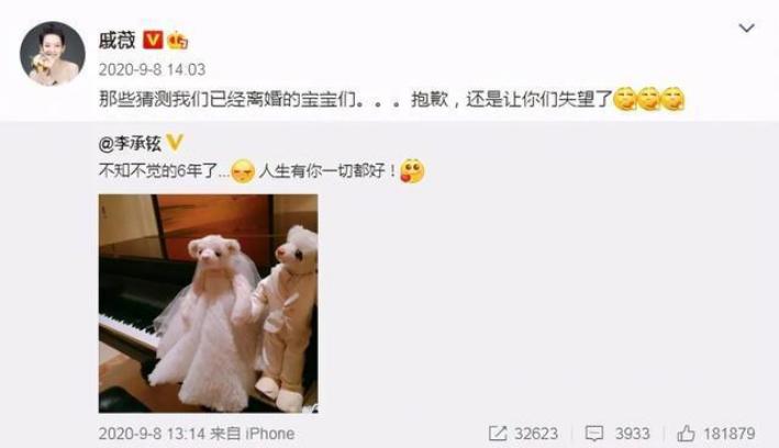 戚薇再現大瓜,恩愛夫妻已離婚,網友:再也不相信愛情瞭-圖4