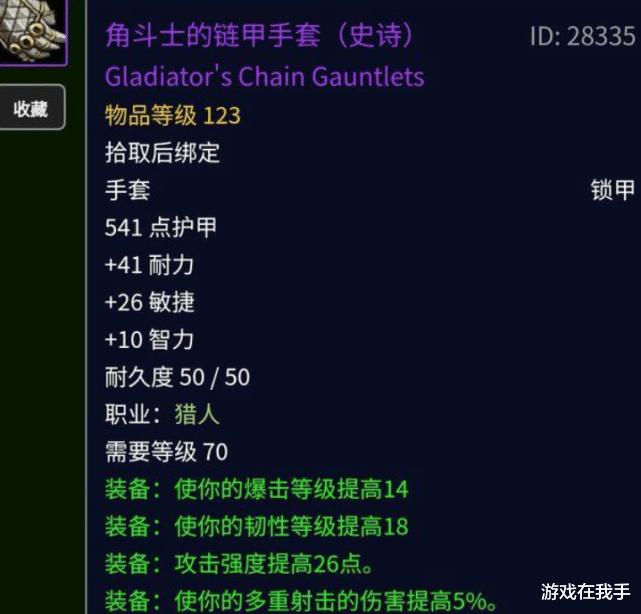 """魔獸懷舊服:TBC版本官方下場""""搶生意"""",給玩傢節約時間!-圖3"""
