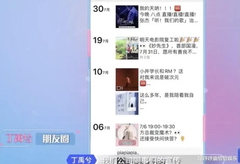 楊紫和丁禹兮等人的朋友圈,反映瞭娛樂圈的重要生存規則-圖9