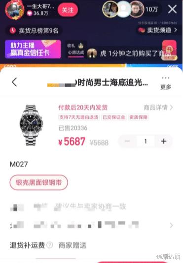 主播馬洪濤直播間賣手表,原價5600多元手表忘改價賣出3萬多單-圖2