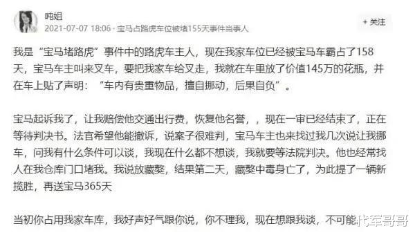 """網紅""""噸姐""""被拘!自導自演""""寶馬占路虎車位被堵""""事件引發眾怒-圖3"""