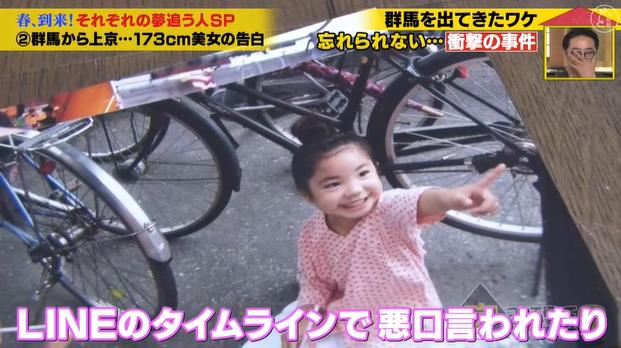 日本女孩身高173被人嫉妒,遭網暴、跟蹤、霸凌,還被毆打致失憶-圖3