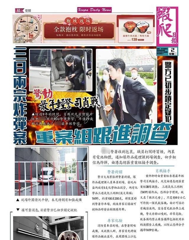 """肖戰""""新劇""""片花,涉足港匪片,欲出演最年輕警司-圖5"""