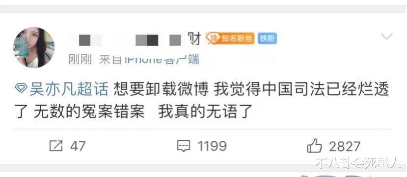吳亦凡被刑拘,粉絲的發言震碎三觀:不相信司法、他不會騙我-圖9