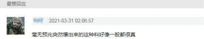 戚薇再現大瓜,恩愛夫妻已離婚,網友:再也不相信愛情瞭-圖2