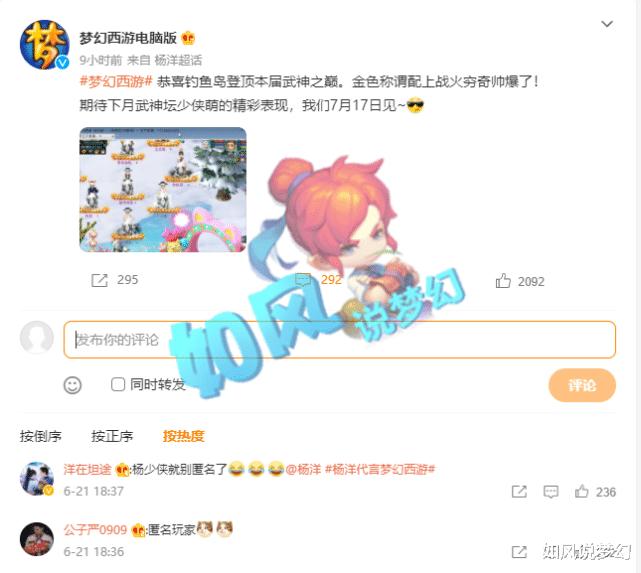 夢幻西遊:釣魚島9大老板合影,官方微博恭喜楊洋第1獅駝嶺奪冠!-圖3