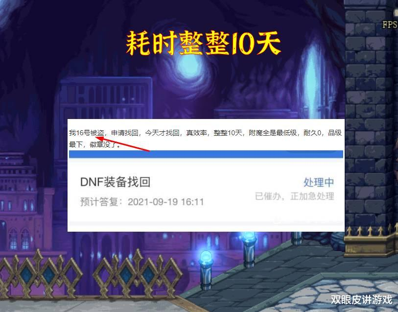 DNF:整整10天!首個被盜玩傢裝備已找回,附魔、增幅卻全部歸零-圖3