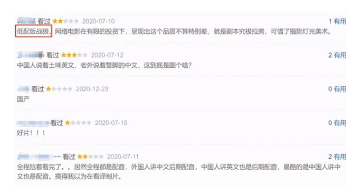 不聽成龍勸阻翻拍《戰狼2》,小兵張嘎挑戰吳京,上映後全是差評-圖7